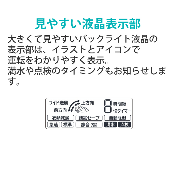 [HJS-DR601] デシカント式 衣類乾燥・除湿機