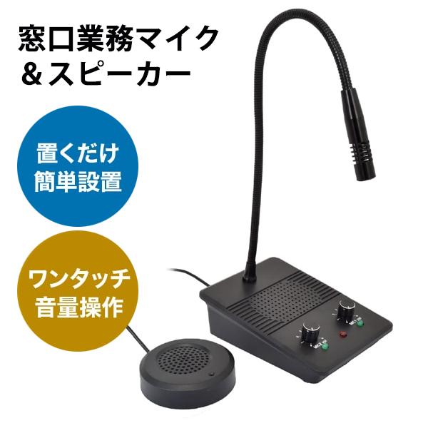 [S-CMS21B] 窓口業務マイク・スピーカー★