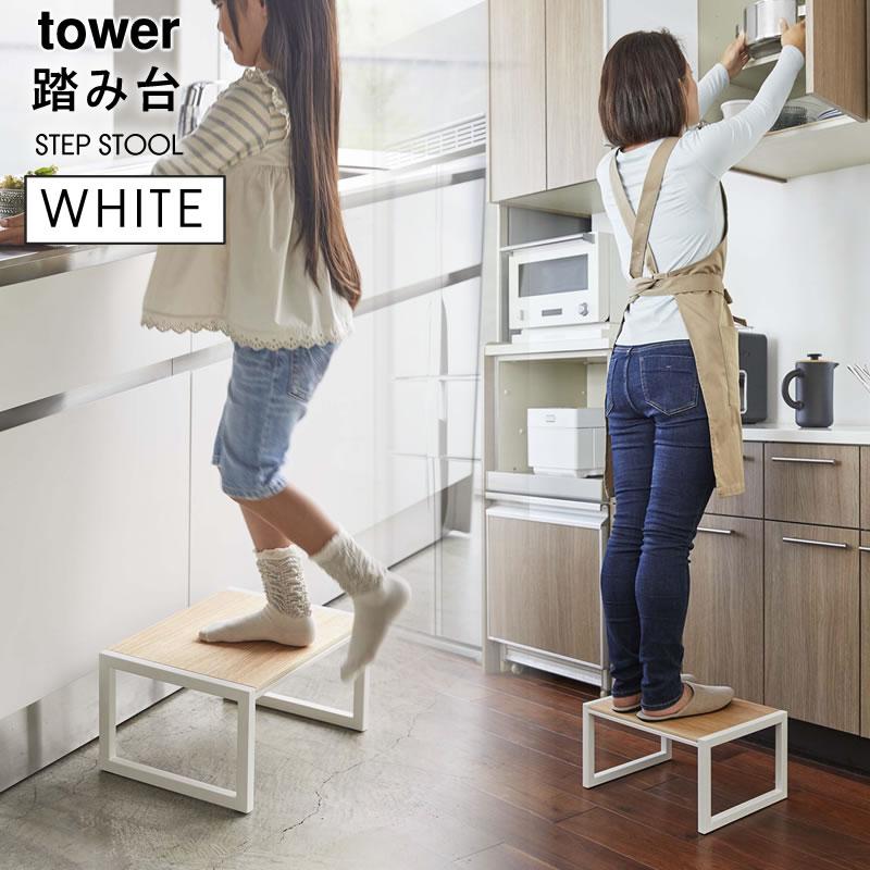 [05158-5R2] tower タワー 踏み台 ホワイト 5158★