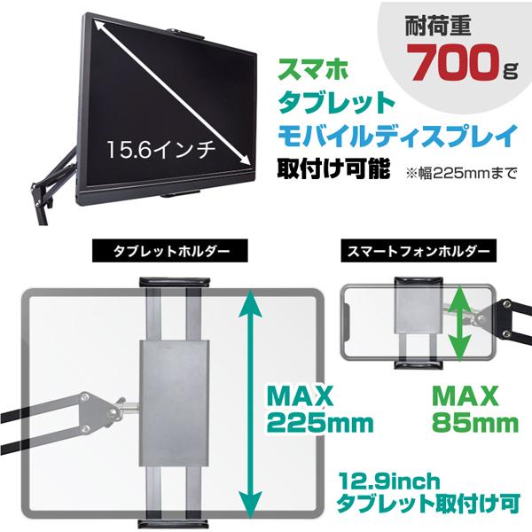 [S-SDS20B] 超安定モバイルディスプレイ/タブレット スプリングアームスタンドtall★