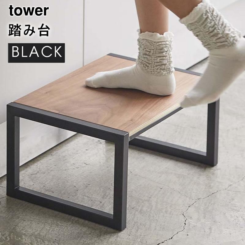 [05159-5R2] tower タワー 踏み台 ブラック 5159★