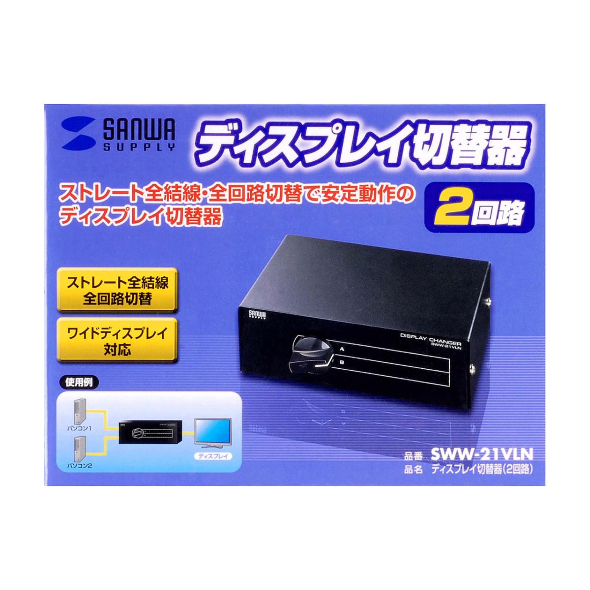 [SWW-21VLN] ディスプレイ切替器(2回路)