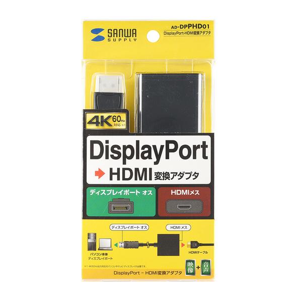 [AD-DPPHD01] DisplayPort-HDMI 変換アダプタ