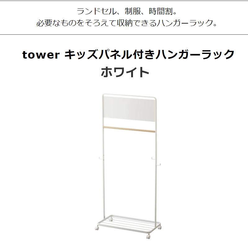 [05175-5R2] tower タワー キッズパネル付きハンガーラック ホワイト 5175★