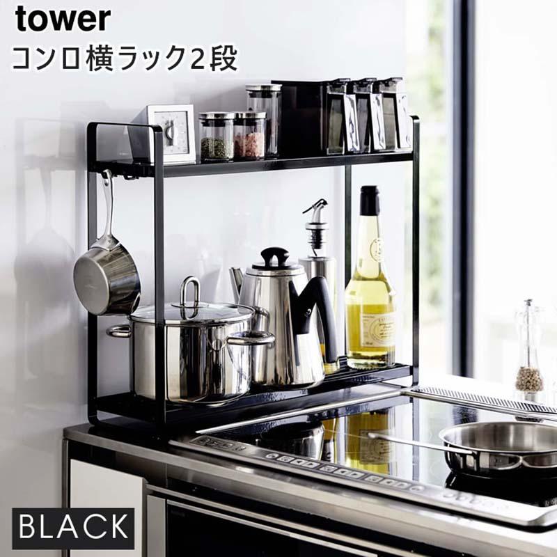 [05151-5R2] tower タワー コンロ横ラック 2段 ブラック 5151 調味料ラック キッチンラック 隙間 収納 ガスコンロ IH★