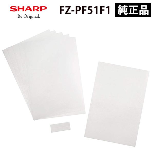 [FZ-PF51F1] 使い捨てプレフィルター(6枚入)