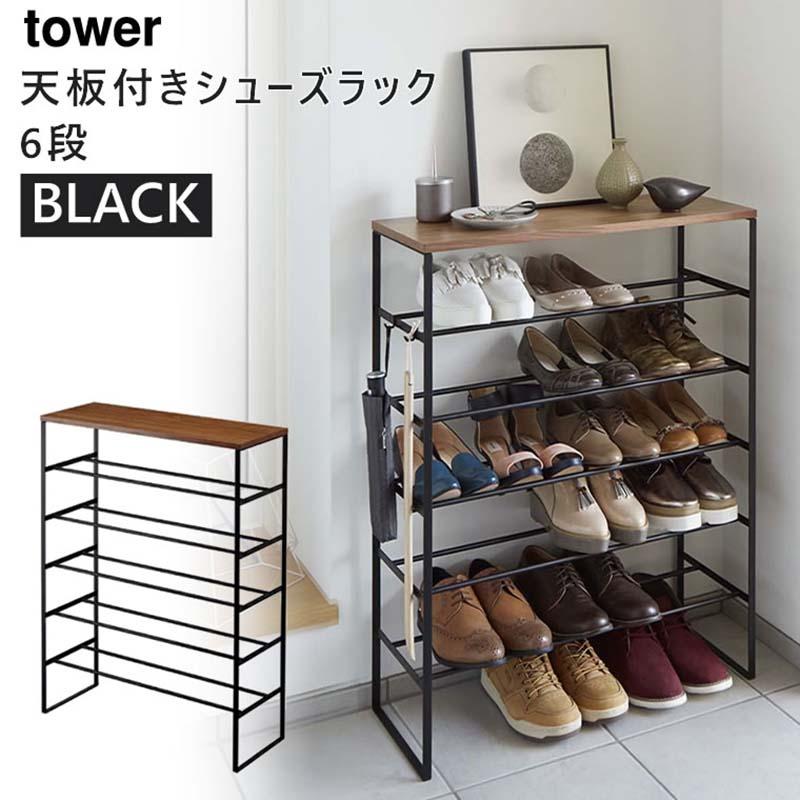 [03370-5R2] tower タワー 天板付きシューズラック ブラック 3370