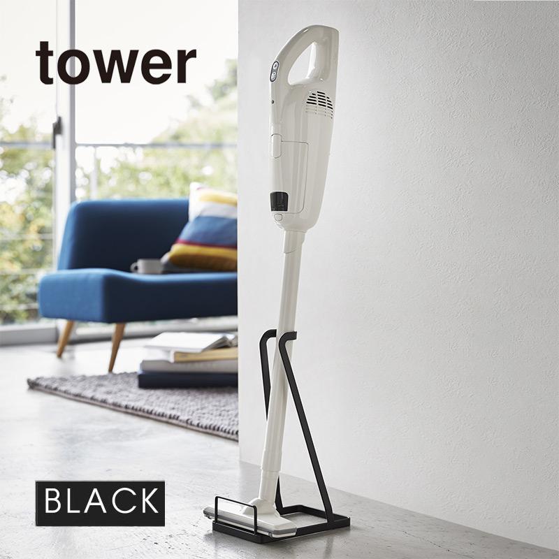 [03274-5R2] tower タワー スティッククリーナースタンド ブラック 3274 コードレス 掃除機★