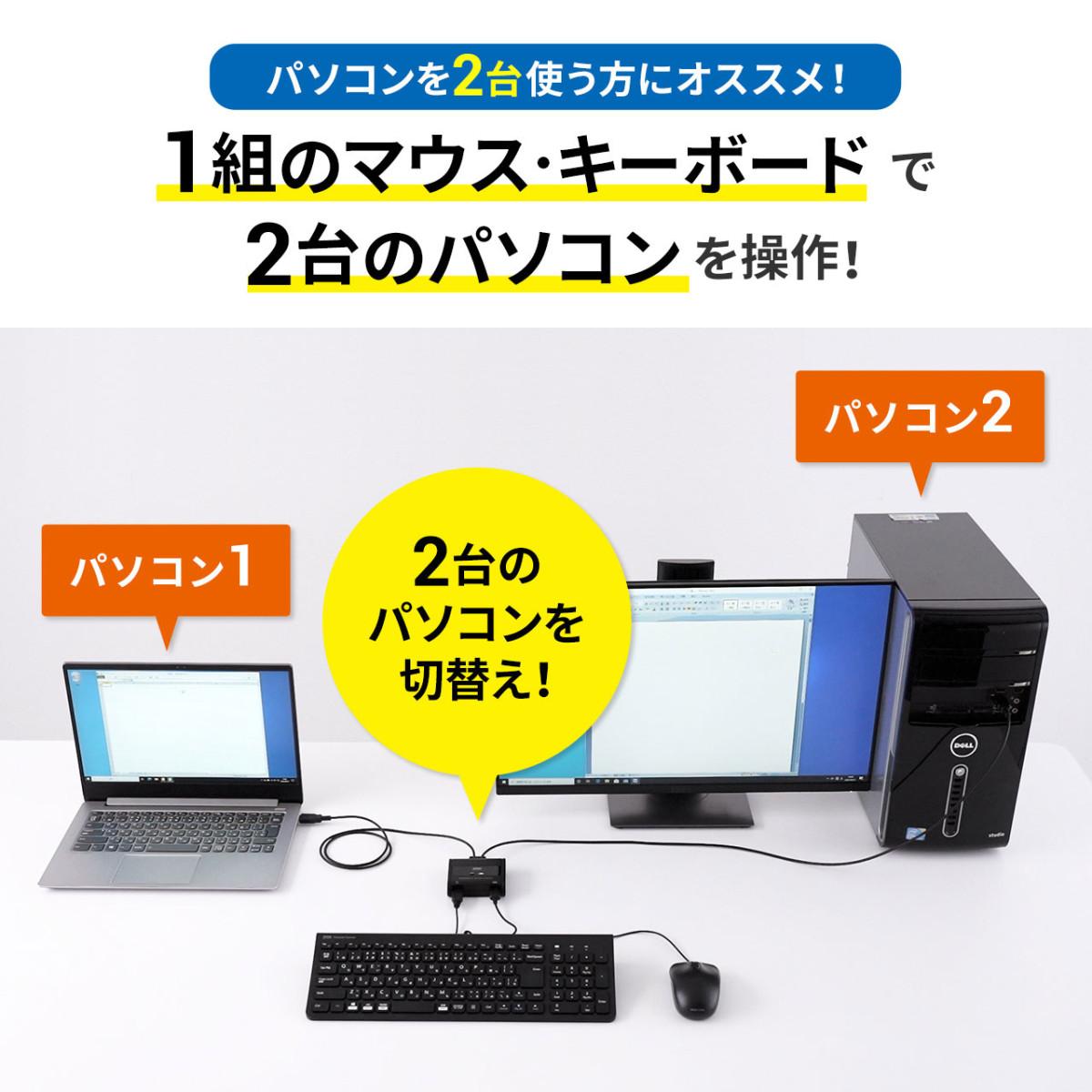 [SW-KM2UU] キーボード・マウス用パソコン切替器(2:1)