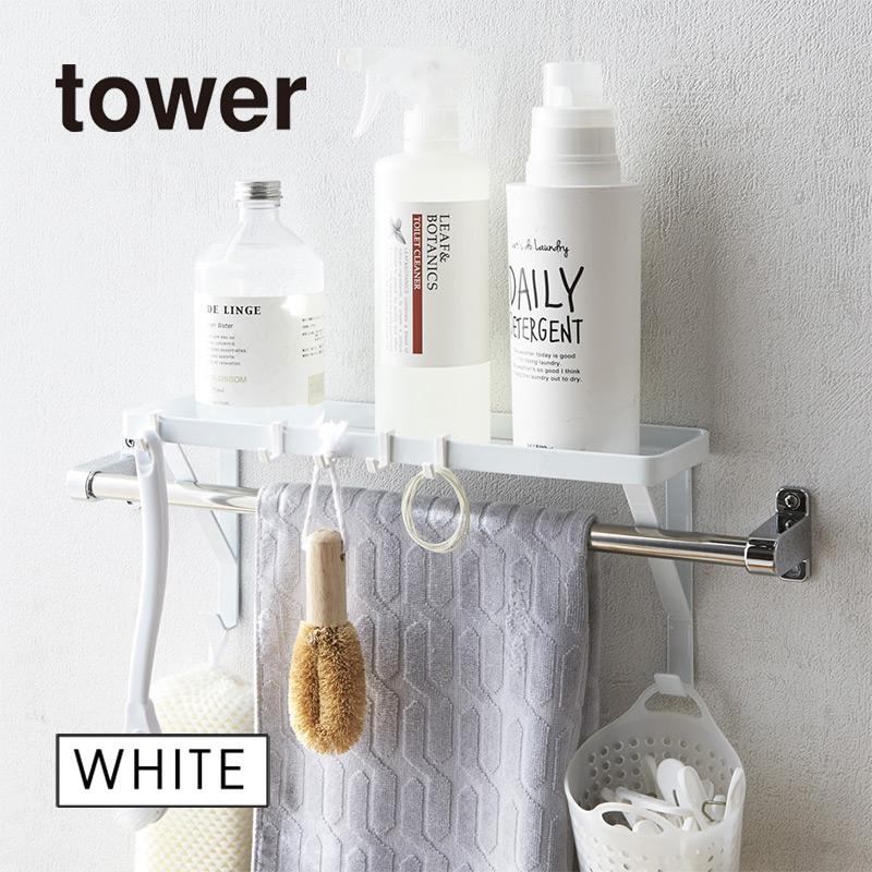[03291-5R2] tower タワー タオル掛け上ラック ホワイト 3291 浴室 バスルーム 風呂場 収納 トレー シャンプー