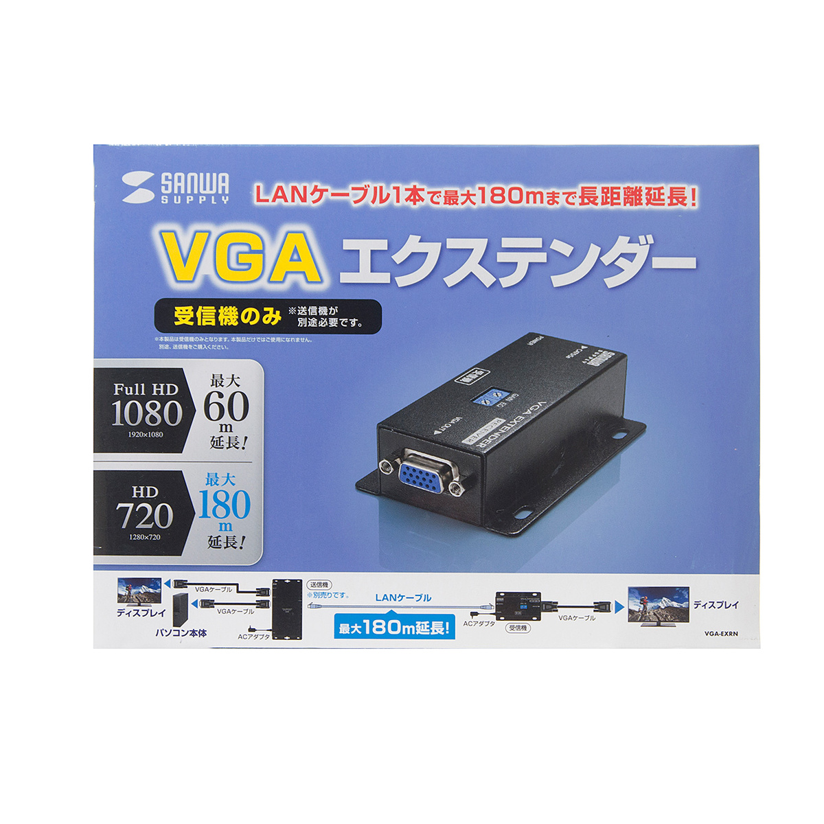 [VGA-EXRN] ディスプレイエクステンダー(受信機)