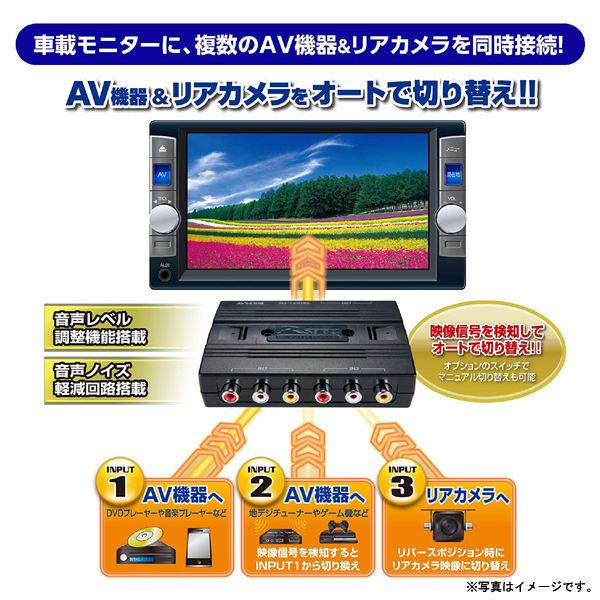 [AVS430II] AVセレクターオート AVS430-2 AVS430後継モデル★