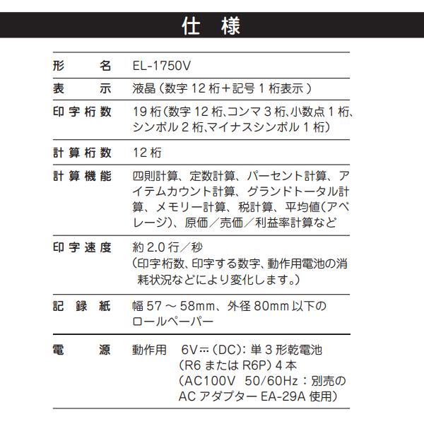 [EL-1750V] プリンタ電卓(セミデスクトップタイプ)★