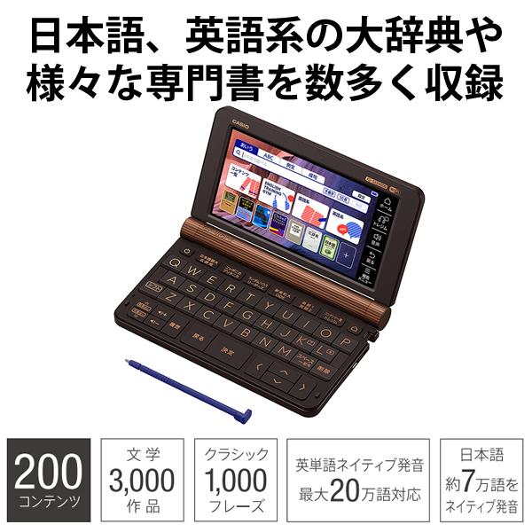 [XD-SX20000] 電子辞書 EX-word(エクスワード) プロフェッショナルモデル 200コンテンツ ブラック/ブラウン