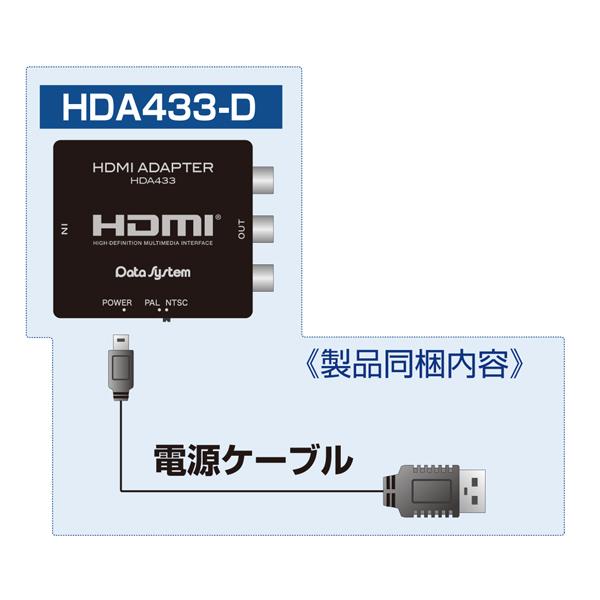 [HDA433-D] 変換アダプター(HDMI入力→RCA出力)★