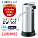 [CW-101-NB] ファインセラミック浄水器 C1 スタンダード 据え置きタイプ ネイビー