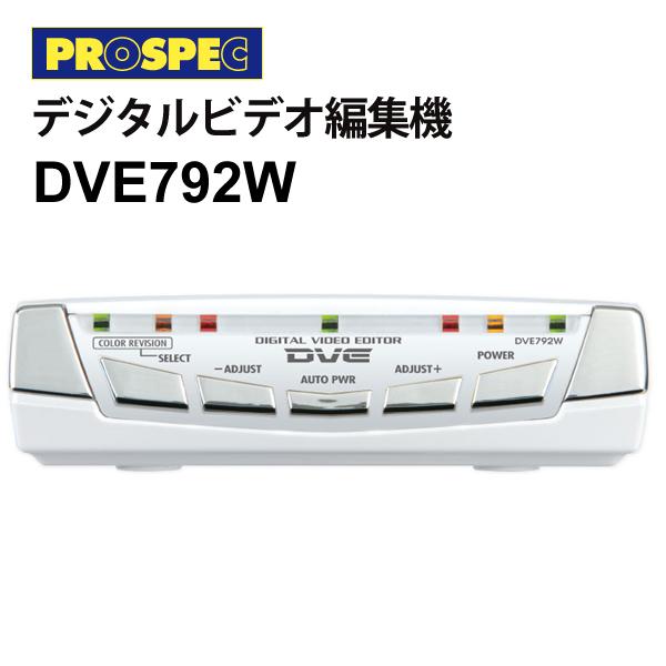 [DVE792W] デジタルビデオ編集機(ホワイト)★