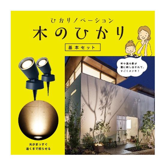 [LGL-LH01P] LEDIUS HOME ひかりノベーション 木のひかりセット 屋外用★