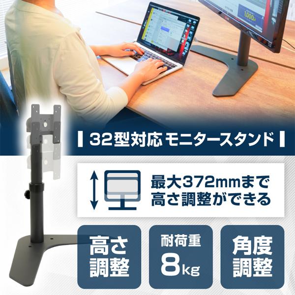 [MARM641RB] 32型対応 高さ調整できるLCDモニタースタンド★