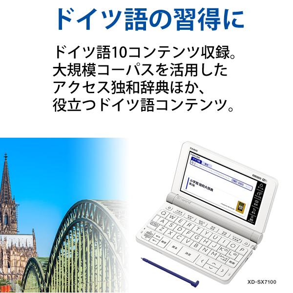 [XD-SX7100] 電子辞書 EX-word(エクスワード) ドイツ語モデル 67コンテンツ ホワイト