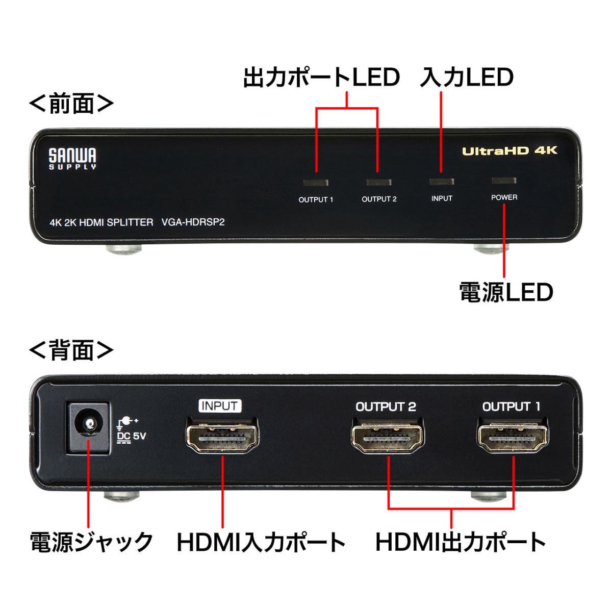 [VGA-HDRSP2] 4K/60Hz・HDR対応HDMI分配器(2分配)
