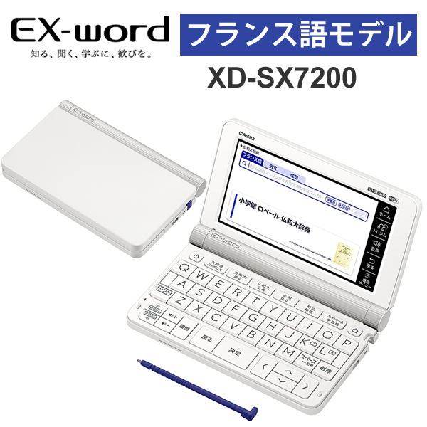 [XD-SX7200] 電子辞書 EX-word(エクスワード) フランス語モデル 68コンテンツ ホワイト