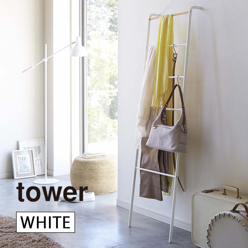 [02812] tower ラダーハンガー ホワイト 2812★