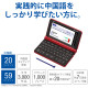 [XD-SX7300RD] 電子辞書 EX-word(エクスワード) 中国語モデル 79コンテンツ レッド