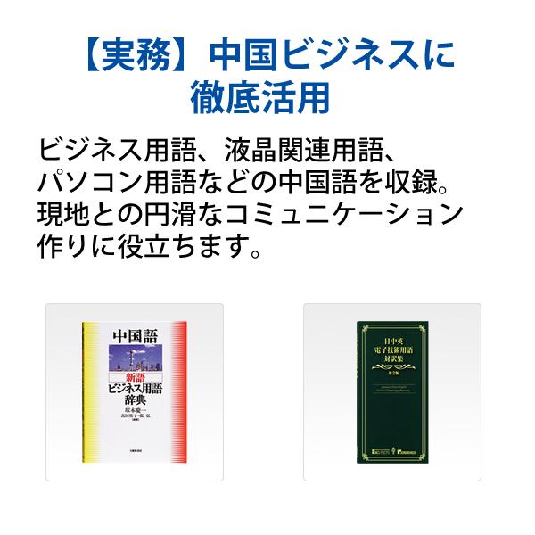 [XD-SX7300WE] 電子辞書 EX-word(エクスワード) 中国語モデル 79コンテンツ ホワイト★