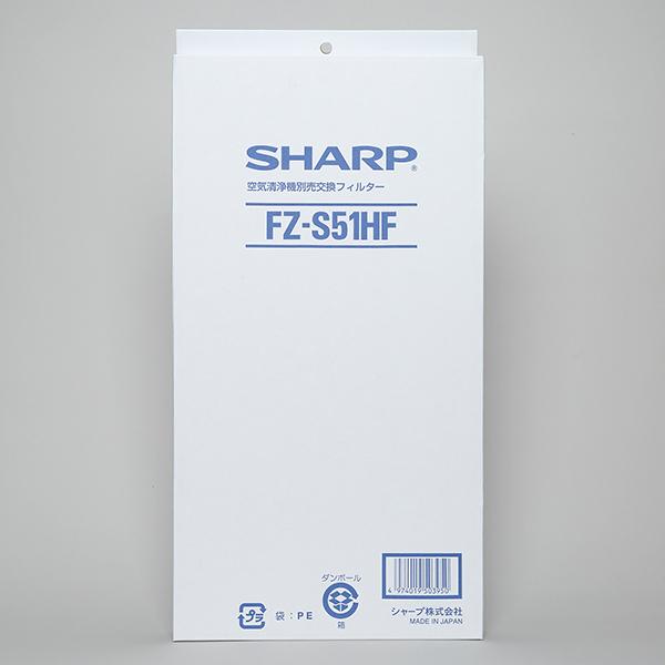 [FZ-S51HF] 空気清浄機用 集じんフィルター(制菌HEPAフィルター)★