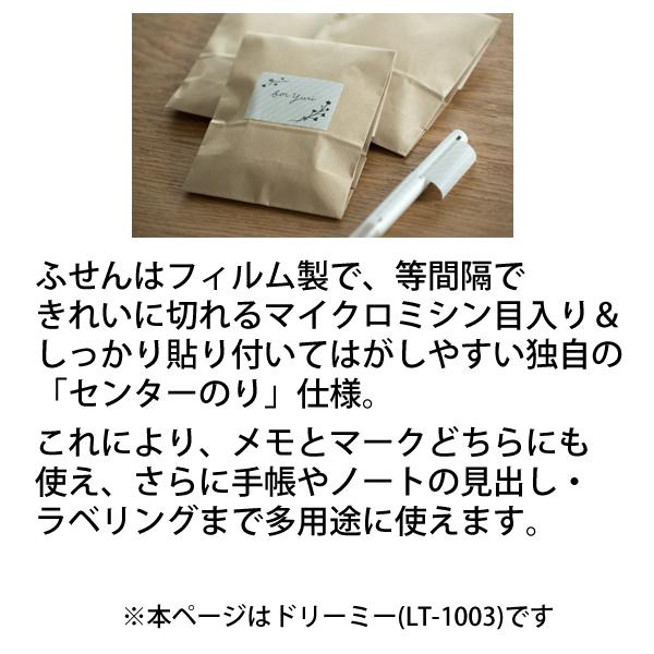 [LT-1003] スライド式カバー付きロールふせん リトロ PATTERN ドリーミー★