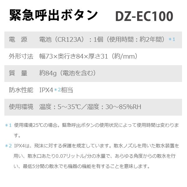 [DZ-EC100] 緊急呼出ボタン ホワイト系