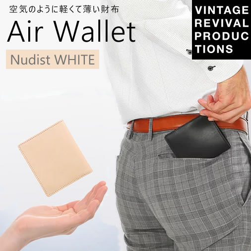 [4562277711417] Nudist Air Wallet エアーウォレット Vintage Revival Productions★