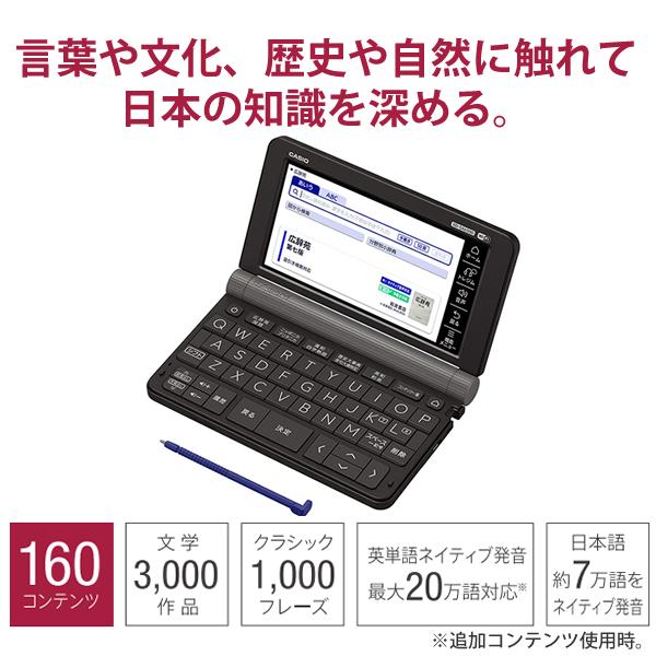 [XD-SX6500BK] 電子辞書 EX-word(エクスワード) 生活・教養モデル 160コンテンツ ブラック