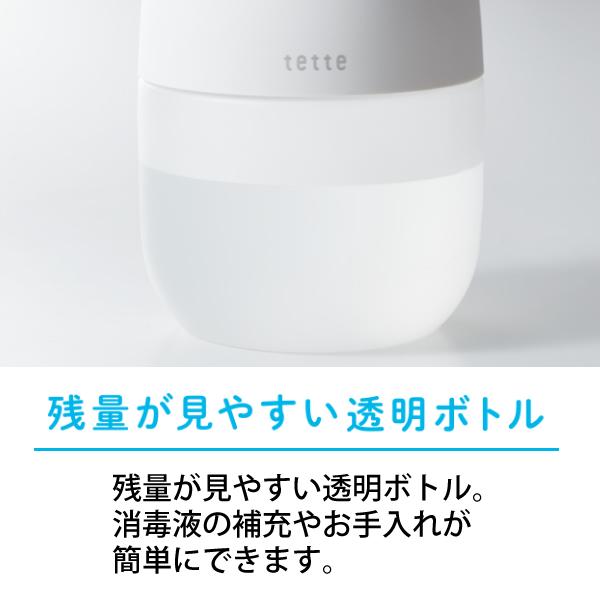 [TE500WH] アルコールディスペンサー「テッテ」シロ