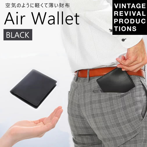 [4562277711530] Air Wallet black エアーウォレット Vintage Revival Productions★