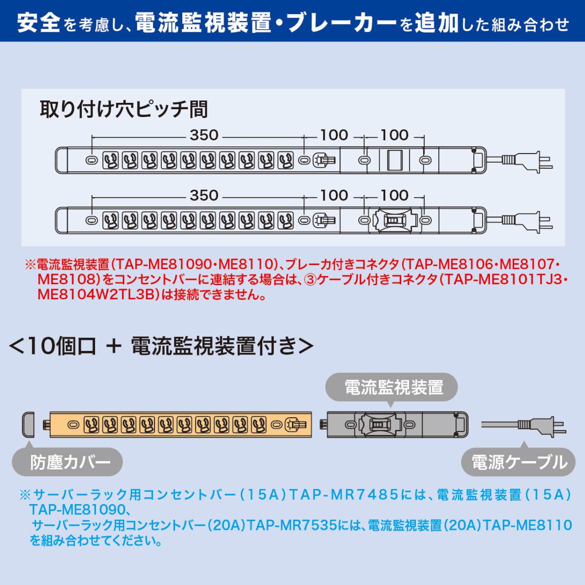 [TAP-ME8110] 20A コンセントバー用電流監視装置