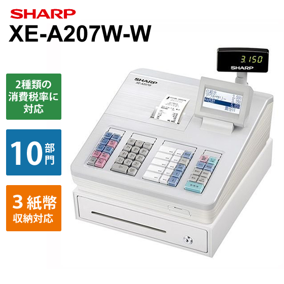 [XE-A207W-W] 電子レジスター ホワイト★