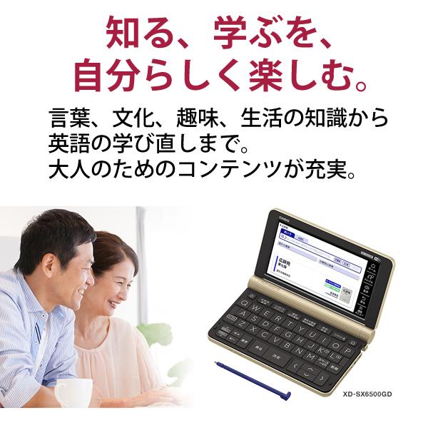 [XD-SX6500GD] 電子辞書 EX-word(エクスワード) 生活・教養モデル 160コンテンツ シャンパンゴールド