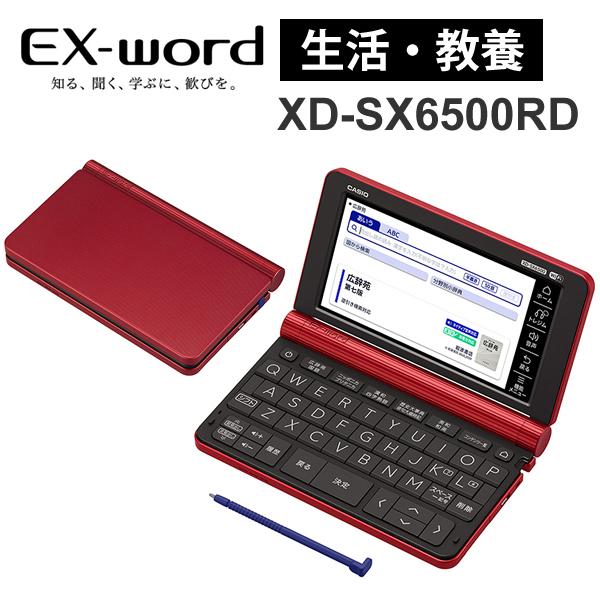 [XD-SX6500RD] 電子辞書 EX-word(エクスワード) 生活・教養モデル 160コンテンツ レッド