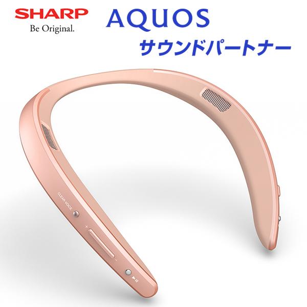 [AN-SS2-P] ウェアラブルネックスピーカー AQUOSサウンドパートナー ローズゴールド