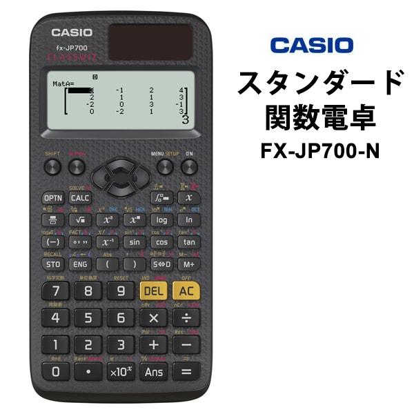 [FX-JP700-N] スタンダード関数電卓 ClassWiz(クラスウィズ) 10桁 fx-JP700