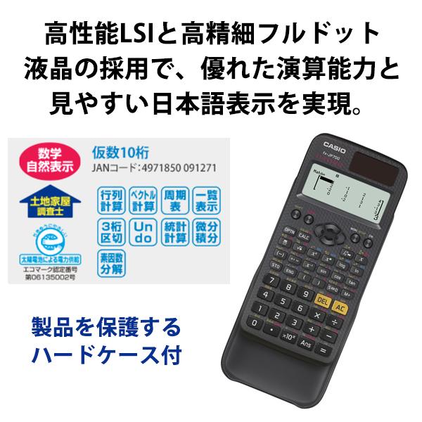 [FX-JP700-N] スタンダード関数電卓 ClassWiz(クラスウィズ) 10桁 fx-JP700★