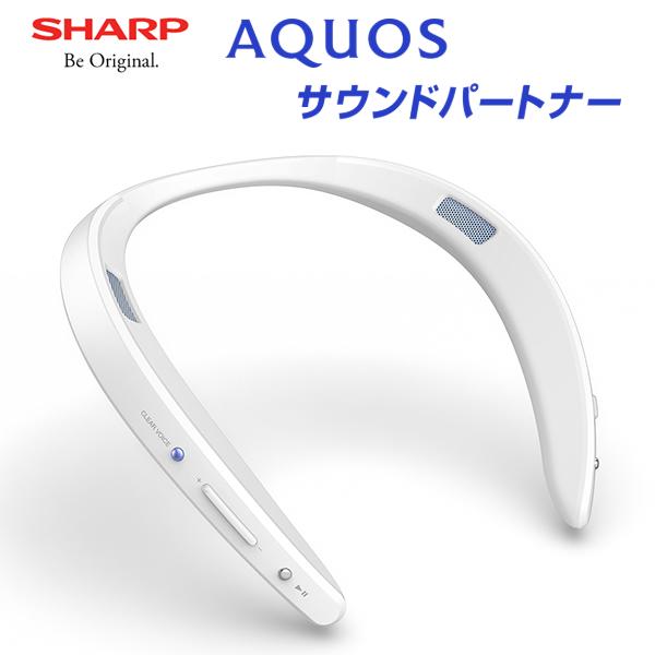 [AN-SS2-W] ウェアラブルネックスピーカー AQUOSサウンドパートナー ホワイト