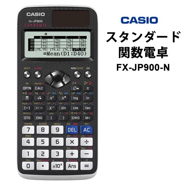 [FX-JP900-N] スタンダード関数電卓 ClassWiz(クラスウィズ) 10桁 fx-JP900
