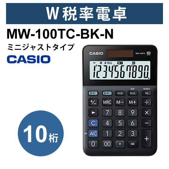 [MW-100TC-BK-N] W税率電卓 ミニジャストタイプ ブラック 10桁