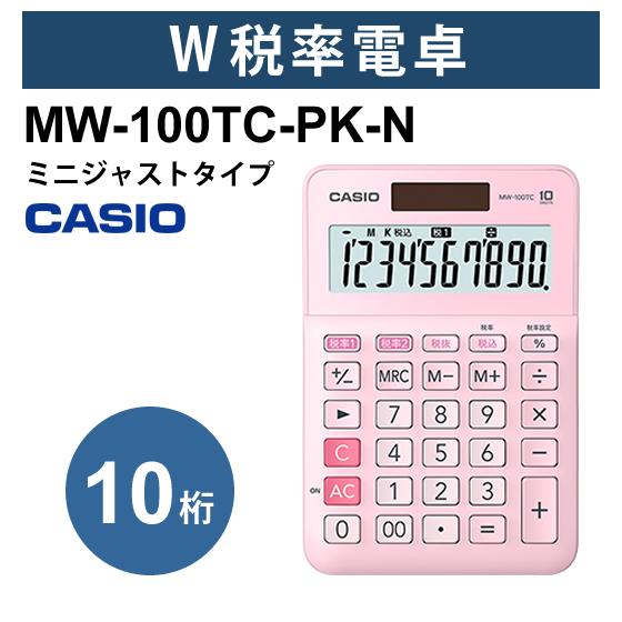 [MW-100TC-PK-N] W税率電卓 ミニジャストタイプ ピンク 10桁