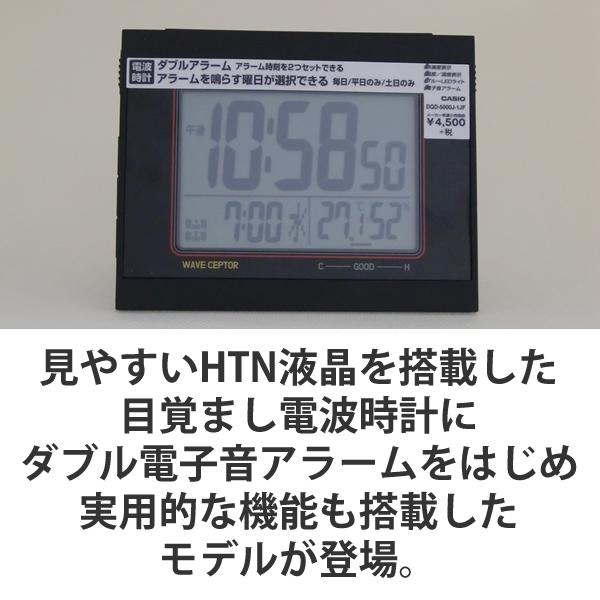 [DQD-5000J-1JF] wave ceptor 電波時計 ダブルアラーム★