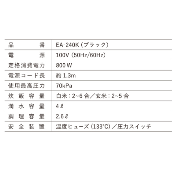 [EA-240K] 電気圧力鍋 ヘルシーマルチポット HEALTHY MULTIPOT 簡単調理 自動調理 ほったらかし 4L