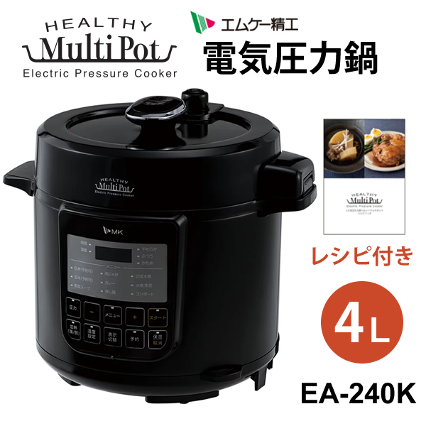[EA-240K] 電気圧力鍋 ヘルシーマルチポット HEALTHY MULTIPOT 簡単調理 自動調理 ほったらかし 4L★